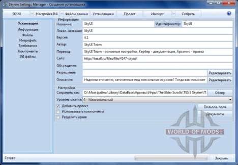 Skyrim Settings Manager para el tercer Skyrim pantalla