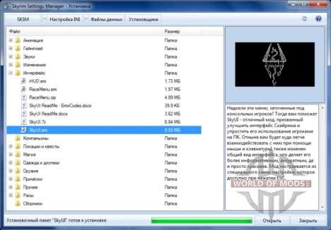 Skyrim Settings Manager para el cuarto Skyrim pantalla