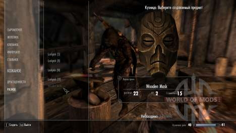 Kraft dragón de las máscaras de los sacerdotes para Skyrim segunda pantalla