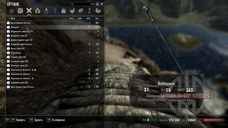 Infinito cargo en la Daédrico artefactos para Skyrim segunda pantalla