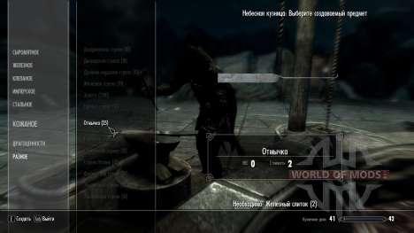 Herramientas mejoradas de la extensión de las ca para el tercer Skyrim pantalla