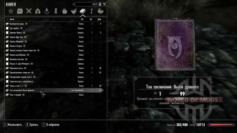 El espíritu de la antigua para Skyrim