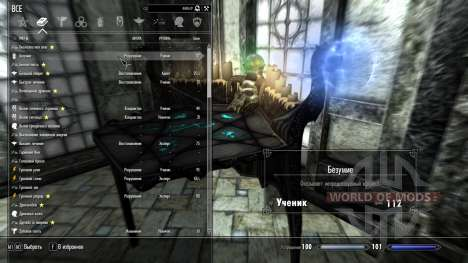 Locura para el tercer Skyrim pantalla