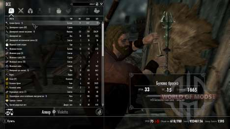 Mace tiro para Skyrim segunda pantalla